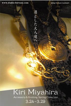 201103 桐さん個展