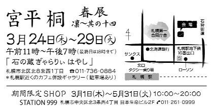 201103 桐さん個展裏