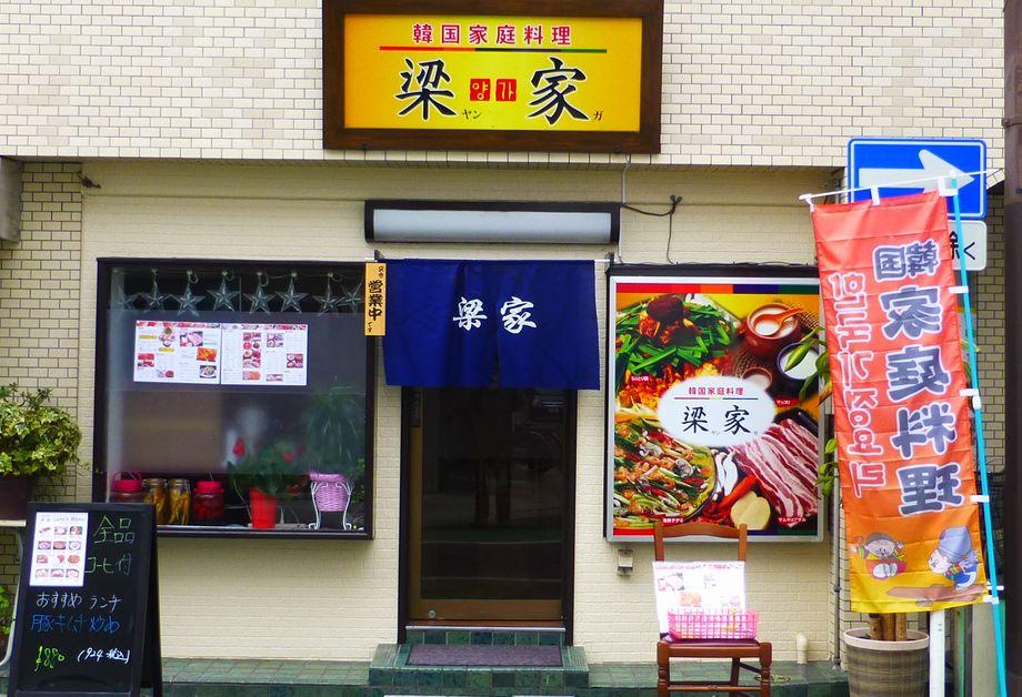 イオンレイクタウン「李さんの台所」韓国料理食べ …
