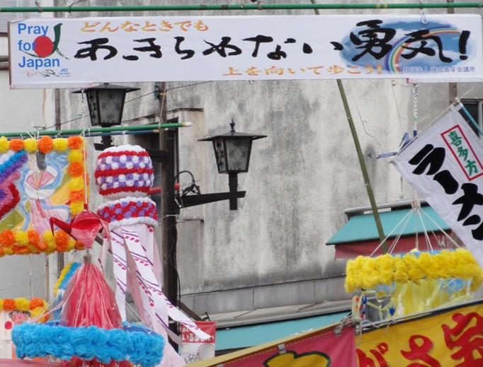 七夕祭 大段幕