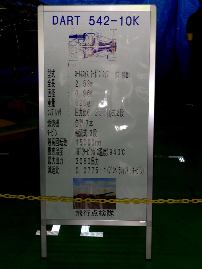 エンジン DART 542-10K