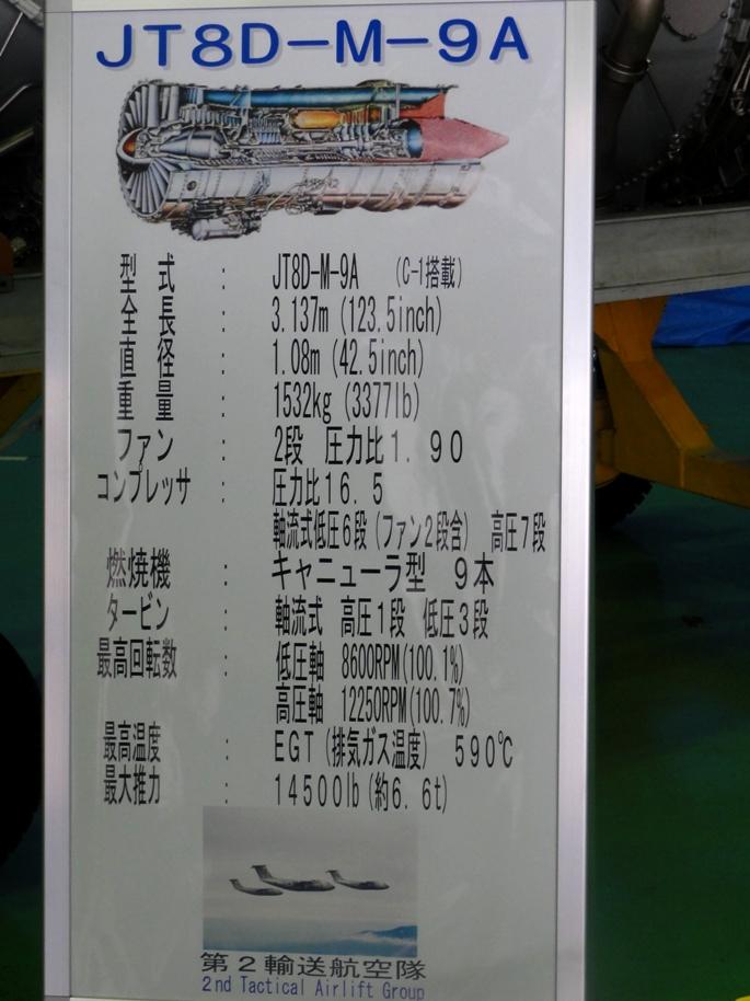 エンンジンJT8D-M-9A