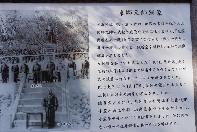 東郷元帥銅像 説明プレート 20131124A