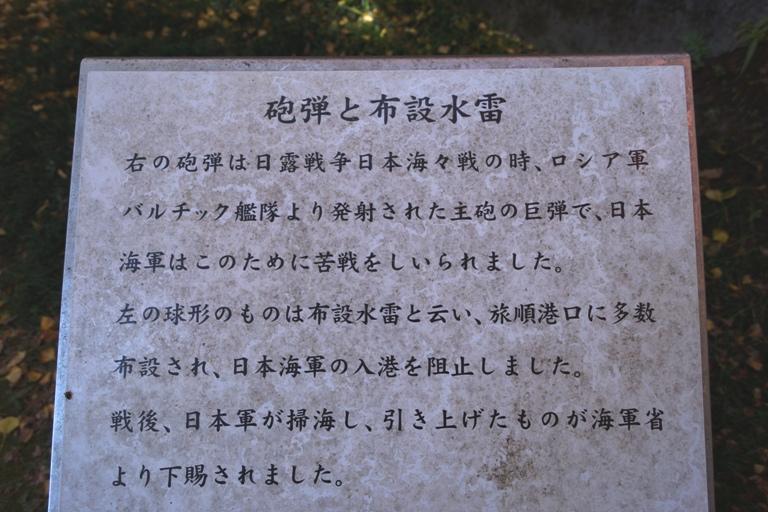 砲弾&水雷説明20131124A