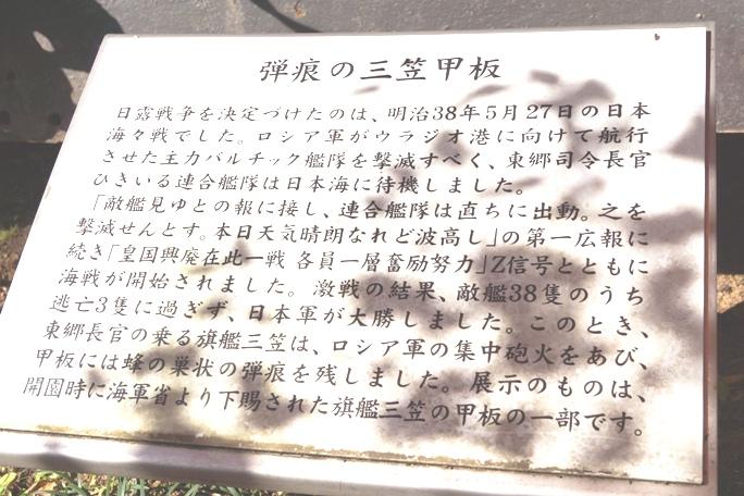 三笠甲板説明プレート20131124.A