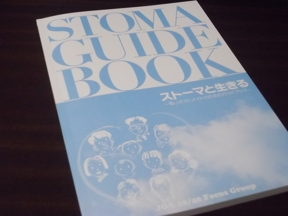 STOMA GUIDEBOOK