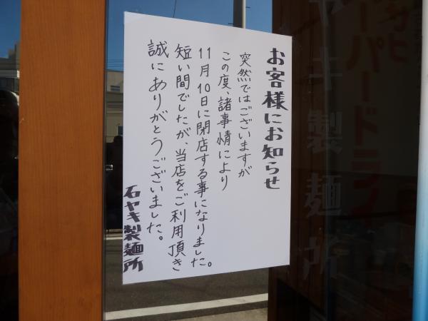 石ヤキ製麺所閉店のお知らせ10