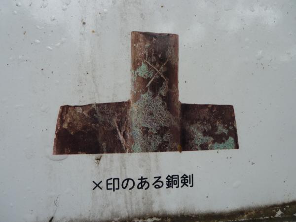 ☓印のある銅剣画像