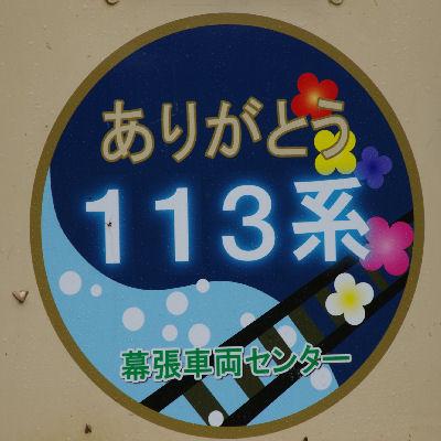 ありがとう113系 HM