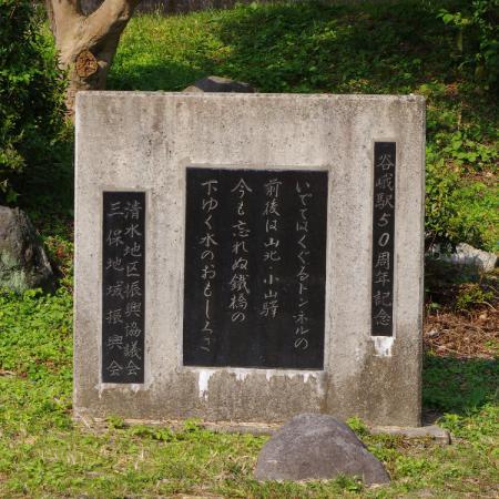 谷峨駅 鉄道唱歌の碑