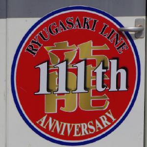 竜ヶ崎線111周年ヘッドマーク