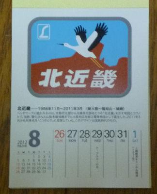 鉄道ヘッドマーク週めくりシールカレンダー2012 北近畿