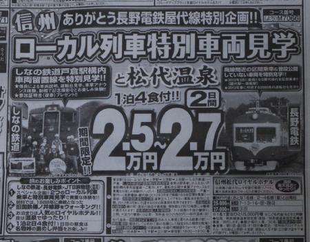 JTB ありがとう長野電鉄屋代線特別企画!! 信州ローカル列車 特別車両見学と松代温泉 2日間