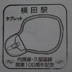 横田駅 スタンプ