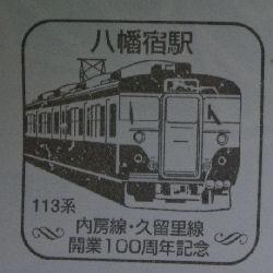 八幡宿駅 スタンプ