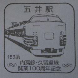 五井駅 スタンプ