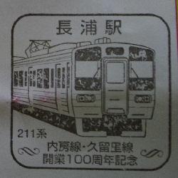 長浦駅 スタンプ