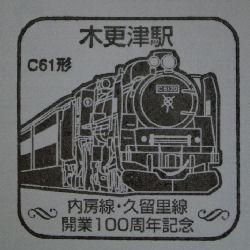 木更津駅 スタンプ