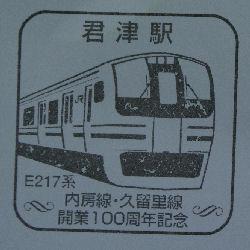 君津駅 スタンプ