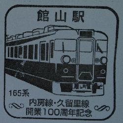 館山駅 スタンプ