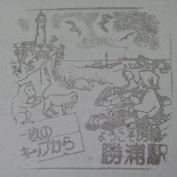 外房線勝浦駅 スタンプ