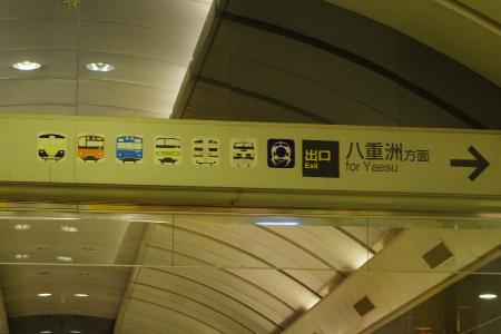 東京駅 京葉線