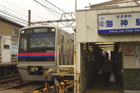 京成電鉄3000形 海神駅