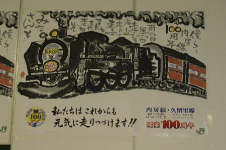 内房線・久留里線 開業100周年ポスター