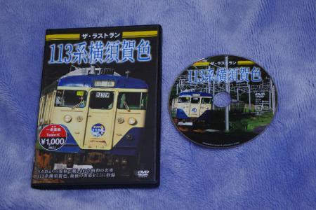 DVD ザ・ラストラン 113系横須賀色
