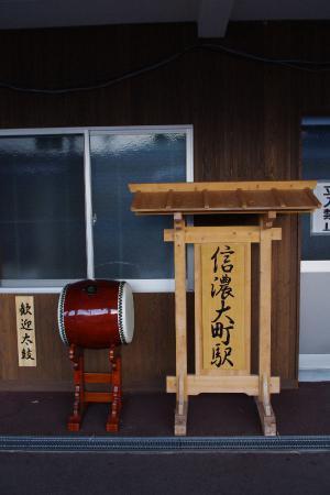 大糸線・信濃大町駅
