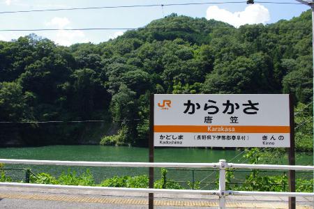飯田線 唐笠駅