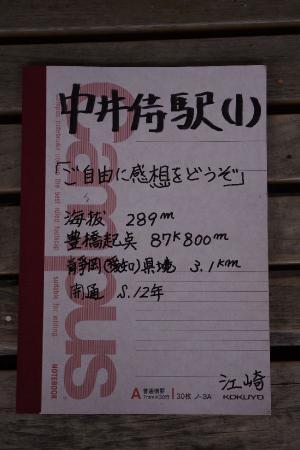 飯田線 中井侍駅