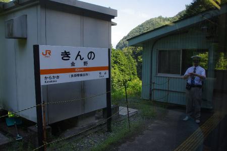 飯田線 金野駅