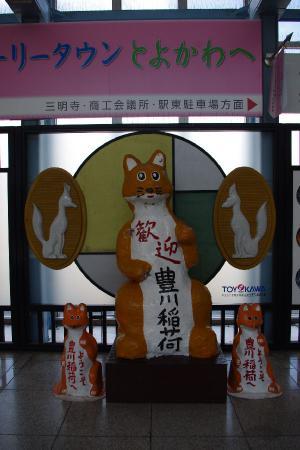 飯田線 豊川駅
