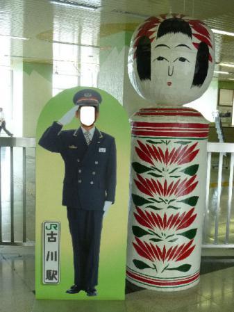 こけし&駅長 顔ハメ