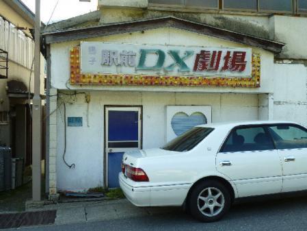 鳴子DX劇場