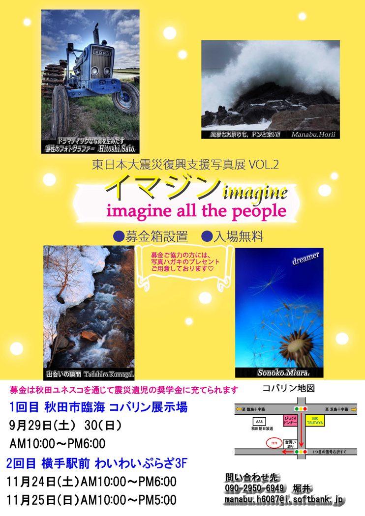 写真展2012チラシ_edited-21jpg_1