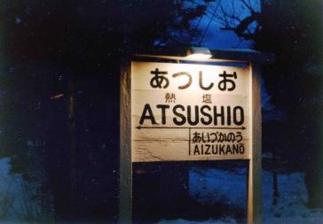 atsushio-station.jpg