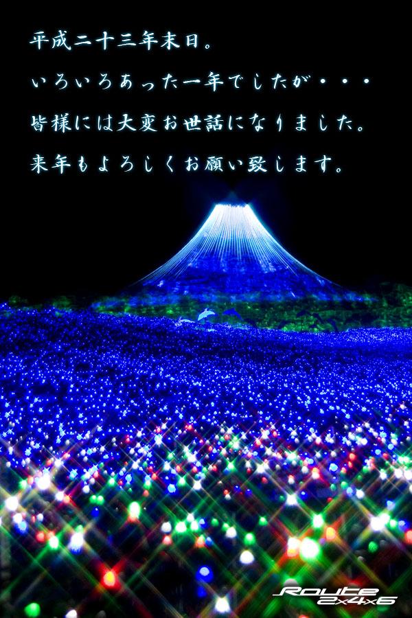 2011_last.jpg
