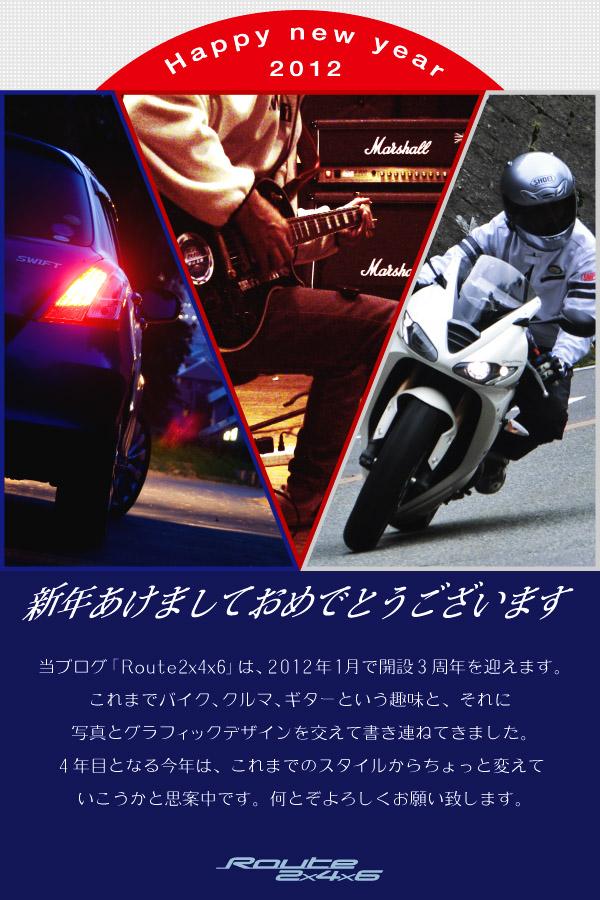 NewYear_2012.jpg