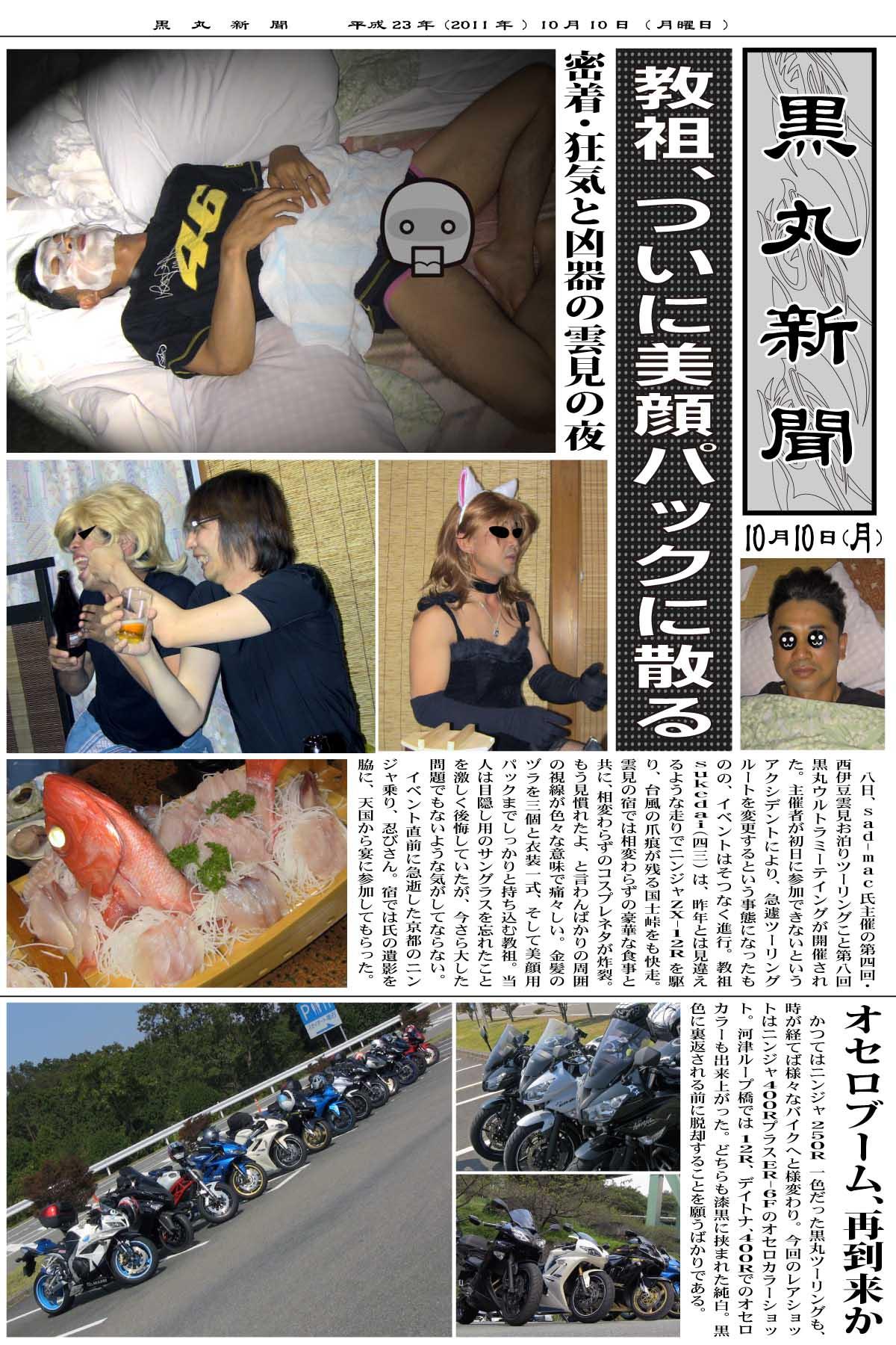 news111011.jpg