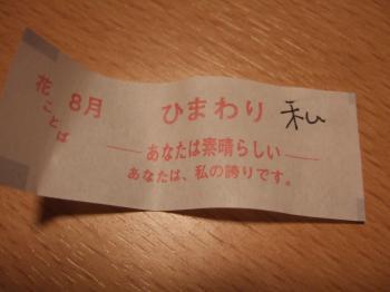 2011_01122011蟷エ・第怦9縺九i11譌・0022_convert_20110115125502
