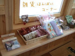 2011_0123美味しい菓子と新年会0012_convert_20110124095141