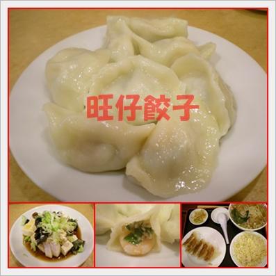 F20110625旺仔餃子