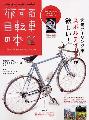 旅する自転車の本vol.2