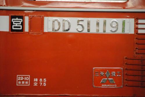 DD51-1191縲?繝翫Φ繝舌・繝励Ξ繝シ繝医↑縺ゥ_convert_20110301234416