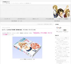 [レビュー] みなみけ 第9巻(初回限定版) ドラマCD・キャラソンCD