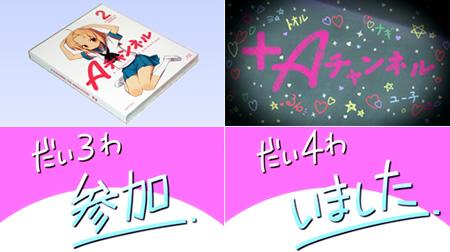 Aチャンネル Blu-ray第2巻 +Aチャンネル だい3わ~だい4わ