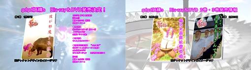 gdgd妖精s #7 BD/DVD CM