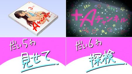 Aチャンネル Blu-ray第3巻 +Aチャンネル だい5わ~だい6わ